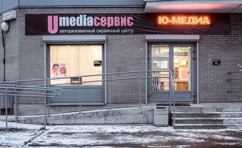 Сервисный Центр «Юмедиа» - Ремонт холодильников в СПб