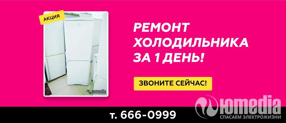 Ремонт холодильника за 1 день!