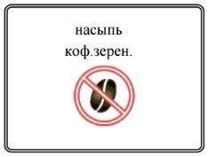 Ремонт кофемашин Gaggia в СПб - Насыпьте кофейных зерен