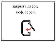 Ремонт кофемашин Gaggia в СПб - Закрыть дверцу кофейных зерен