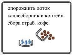 Ремонт кофемашин Gaggia в СПб - Опорожнить лоток каплесборник и контейнер сбора отработанного кофе