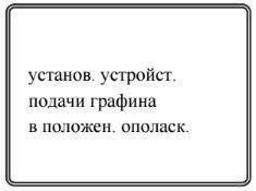 Ремонт кофемашин Gaggia в СПб - Установить устройство подачи графина в положение ополаскивания