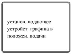 Ремонт кофемашин Gaggia в СПб - Установить подающее устройство графина в положение подачи