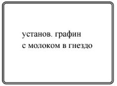 Ремонт кофемашин Gaggia в СПб - Установить графин с молоком в гнездо
